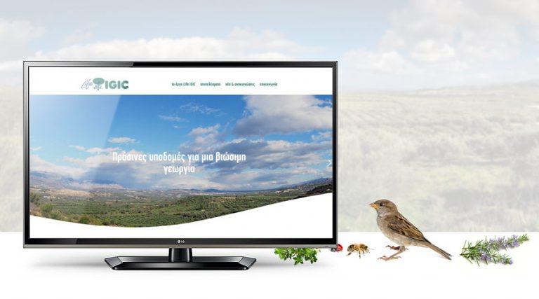 Ο νέος ιστοχώρος παρουσίασης του έργου Life IGIC ολοκληρώθηκε