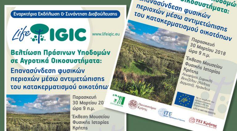 Ημερίδα για την δημιουργία πράσινων υποδομών σε αγροοικοσυστήματα - Πρόσκληση