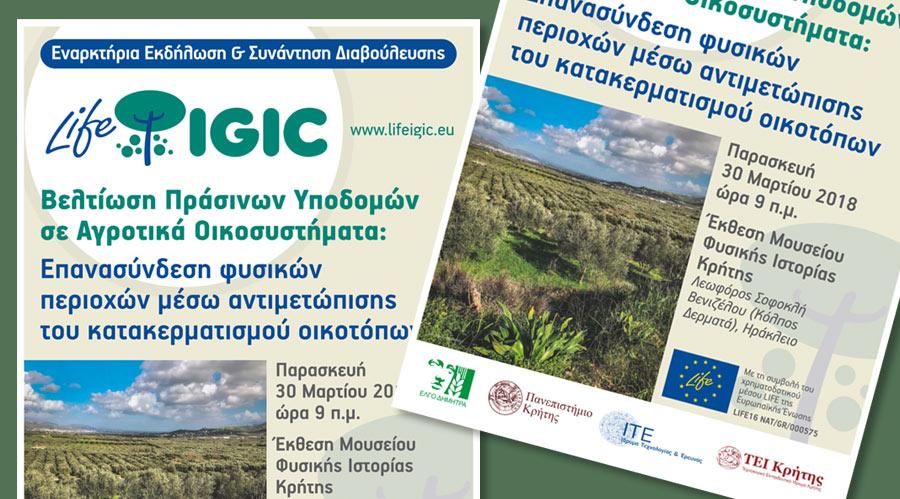 Ημερίδα για την δημιουργία πράσινων υποδομών σε αγροοικοσυστήματα