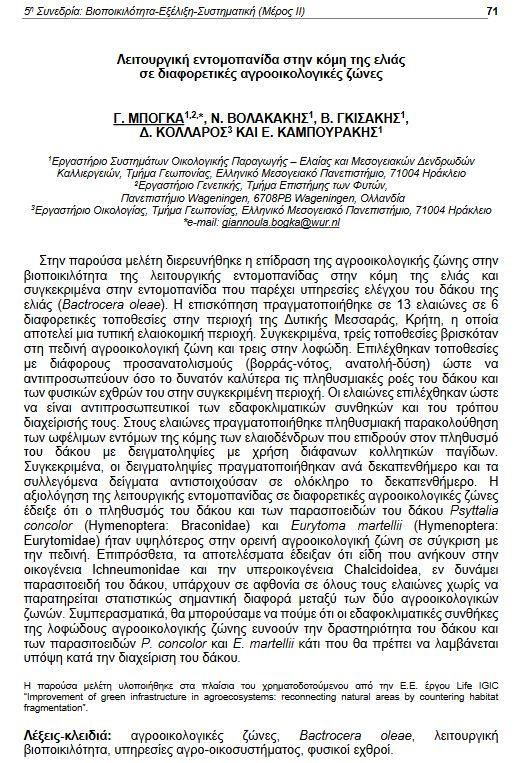 Παρουσίαση προκαταρκτικών αποτελεσμάτων του έργου Life IGIC στο 18ο Πανελλήνιο Εντομολογικό Συνέδριο