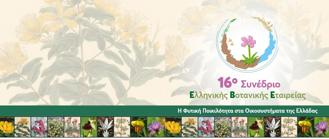 LIFE IGIC project in the 16th Panhellenic Scientific Conference of the Hellenic Botanical Society