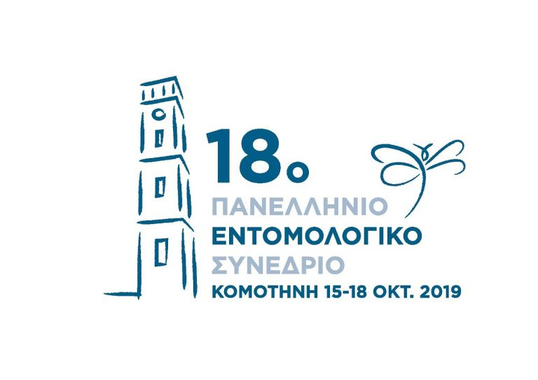 Life IGIC project at the 18th Panhellenic Entomological Congress