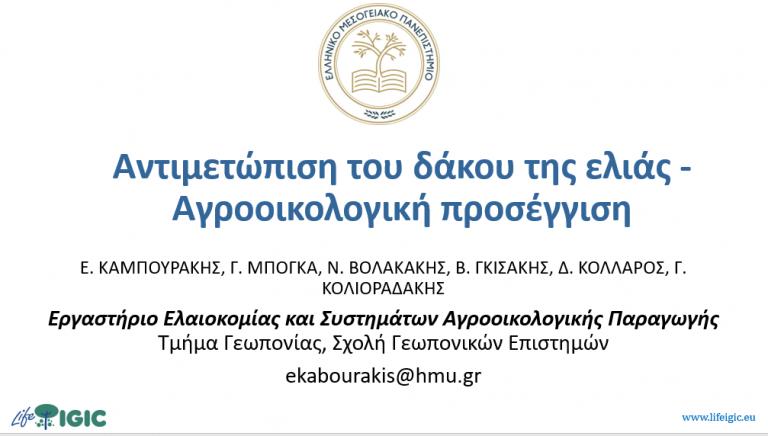 Το LifeIGIC συμμετείχε στο διαδικτυακό επιμορφωτικό σεμινάριο για τους Τομεάρχες Δακοκτονίας της ΠΕ Κρήτης
