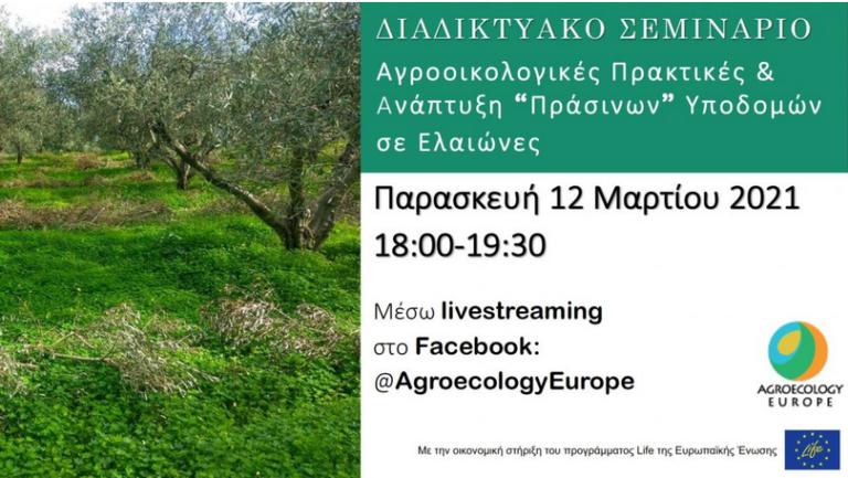 Το LifeIGIC συμμετείχε στο διαδικτυακό σεμινάριο του Agroecology Europe