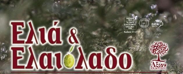 Άρθρο στο περιοδικό 'Ελιά & Ελαιόλαδο' - Διαχείριση αυτοφυούς χλωρίδας ελαιώνων